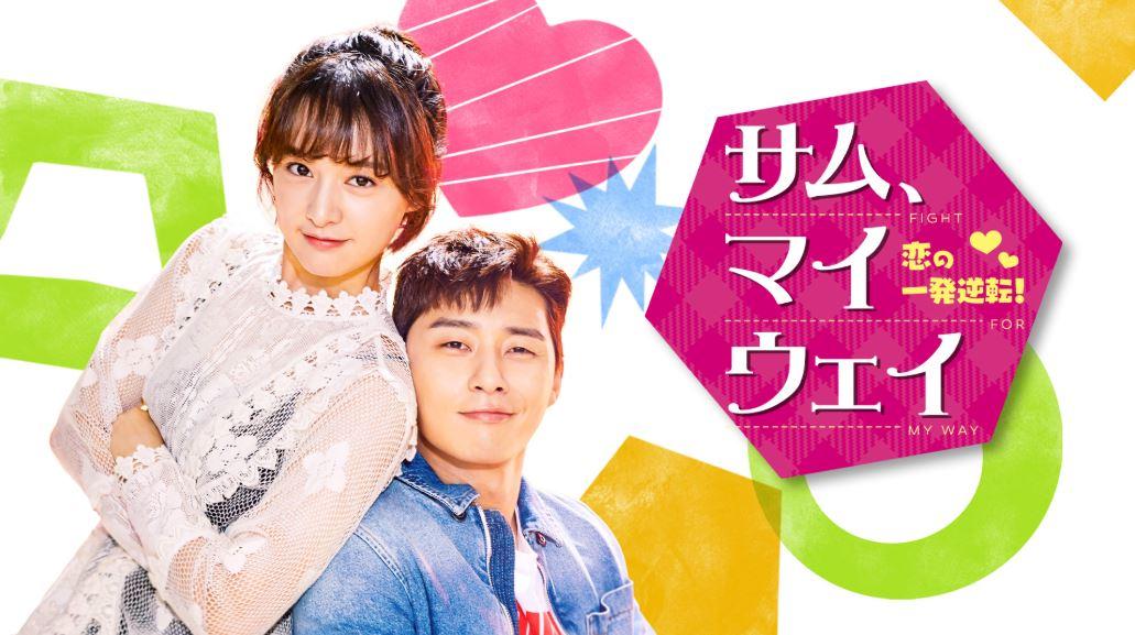 サム マイ ウェイ キャスト 韓国・中国・台湾ドラマ サム、マイウェイ~恋の一発逆転!~