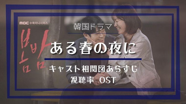 ある春の夜に【キャスト相関図あらすじ視聴率OST】主題歌が最高!